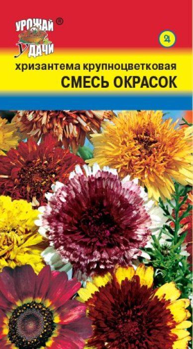 Семена Урожай удачи Хризантема. Крупноцветковая смесь окрасок4607127335082