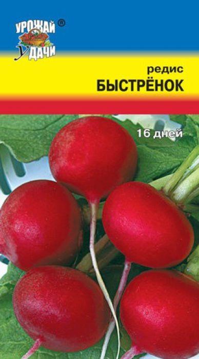 Семена Урожай удачи Редис. Быстренок4607127335143Один из самых ранних сортов редиса! Срок созревания 16-18 дней. Корнеплоды ярко-красные, округлой формы, массой 10-15 г. Мякоть белая, очень нежная, сочная. Обладает отличными вкусовыми качествами и великолепным внешним видом. Идеален для раннего потребления. Не одревесневает, не растрескивается. Предназначен для возделывания в открытом и защищенном грунтеУважаемые клиенты! Обращаем ваше внимание на то, что упаковка может иметь несколько видов дизайна. Поставка осуществляется в зависимости от наличия на складе.