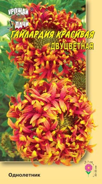 Семена Урожай удачи Гайлардия. Красивая двухцветная4607127335600