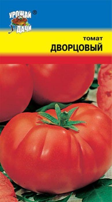 Семена Урожай уДачи Томат. Дворцовый4690368007641Сорт скороспелый. Растение детерминантное, с длительным периодом плодоношения. Плоды плоскоокруглой формы, ребристые, мясистые, красные, массой до 600 г. Используется в свежем виде. Рекомендуется для открытого грунта и пленочных укрытий. Отличается высокими вкусовыми качествами и транспортабельностью.Агротехника: Для томата пригодны нетяжелые, высоко плодородные почвы. Хорошие предшественники - огурцы, капуста, бобовые, лук, морковь. На рассаду семена высевают в конце марта - начале апреля на глубину 2-3 см. Перед посевом семена обрабатывают в марганцовке и промывают чистой водой. Пикировка - в фазе 1-2 настоящих листьев. Рассаду подкармливают 2-3 раза полным удобрением. За 7-10 дней перед высадкой рассаду начинают закалять. В открытый грунт рассаду высаживают в возрасте 55-70 дней, когда минует угроза заморозков (для Нечерноземной зоны - 5-10 июня). Схема посадки 70 х 30. Густота посадки: детерминантные сорта 7-9 растений на 1 кв.м, индетерминантные сорта - 3-4 растения на 1 кв.м. В дальнейшем растения регулярно поливают. Для полива используют теплую воду. В течение вегетации применяют 2-3 подкормки растений. Низкорослые томаты в основном не требуют пасынкования и подвязки.Уважаемые клиенты! Обращаем ваше внимание на то, что упаковка может иметь несколько видов дизайна. Поставка осуществляется в зависимости от наличия на складе.