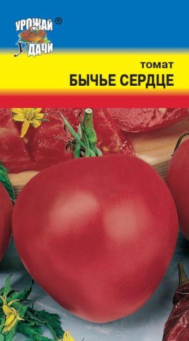 Семена Урожай удачи Томат. Бычье сердце4607127335761Популярный поздний сорт. Для открытого грунта и пленочных теплиц. Период от всходов до начала созревания 115-130 дней. Растение детерминантное, высотой до 150 см формирует на главном стебле 4-5 кистей с 2-5 плодами. Плоды розового цвета, сердцевидной формы, массой 300-500 г. Салатный сорт с отличными вкусовыми качествами. Отличается высокой урожайностью.Агротехника: Для томата пригодны нетяжелые, высоко плодородные почвы. Хорошие предшественники - огурцы, капуста, бобовые, лук, морковь. На рассаду семена высевают в конце марта - начале апреля на глубину 2-3 см. Перед посевом семена обрабатывают в марганцовке и промывают чистой водой. Пикировка - в фазе 1-2 настоящих листьев. Рассаду подкармливают 2-3 раза полным удобрением. За 7-10 дней перед высадкой рассаду начинают закалять. В открытый грунт рассаду высаживают в возрасте 55-70 дней, когда минует угроза заморозков (для Нечерноземной зоны - 5-10 июня). Схема посадки 70 х 30 - 40 см. Густота посадки: детерминантные сорта 7-9 растений на 1 кв.м, индетерминантные сорта - 3-4 растения на 1 кв.м. В дальнейшем растения регулярно поливают. Для полива используют теплую воду. В течение вегетации применяют 2-3 подкормки растений. Низкорослые томаты в основном не требуют пасынкования и подвязки.Уважаемые клиенты! Обращаем ваше внимание на то, что упаковка может иметь несколько видов дизайна. Поставка осуществляется в зависимости от наличия на складе.