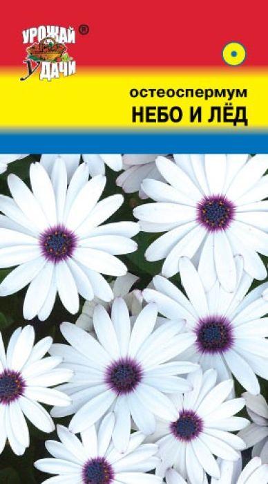 Семена Урожай удачи Остеоспермум. Небо и лед4607127337642Удивительные соцветия - белые лучи вокруг темно-синего диска. Растение высотой до 75 см. Цветет очень обильно и продолжительно - с середины июня и до конца сентября. Используют в группах, миксбордерах, рабатках. Растение светолюбивое, засухоустойчивое. Обильно цветет на солнечных участках с хорошо дренированной плодородной почвой. Семена высевают в марте или начале апреля в ящики с легким песчаным грунтом. Глубина заделки семян 0,5 см. При температуре +20 °C всходы появляются через 7-10 дней. Сеянцы содержат при умеренной температуре. В открытый грунт рассаду высаживают в конце мая, расстояние при посадке 20-25 см.Товар сертифицирован.Уважаемые клиенты! Обращаем ваше внимание на то, что упаковка может иметь несколько видов дизайна. Поставка осуществляется в зависимости от наличия на складе.
