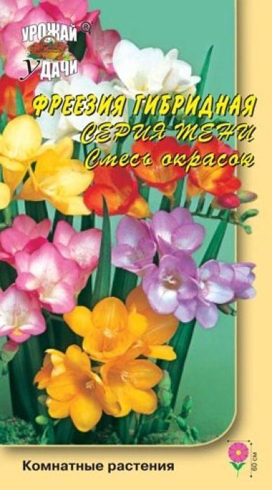 Семена Урожай удачи Фрезия. гибридная смесь окрасок4607127337864Мы привыкли видеть фрезию в саду. Этот гибрид можно выращивать в горшке на подоконнике. Порадует сладко пахнущими цветками. Растение высотой до 60 см. Листья ремневидные, до 22 см длиной. Крупные изящные, оригинальной формы и расцветки, цветки с запахом ландыша.Агротехника: Растение предпочитает освещенное место. Летом полив регулярный и обильный, зимой - умеренный. Семена высевают с марта по июнь в горшки с песчаным грунтом. Глубина заделки семян 0,5 см. Посадочную емкость накрывают стеклом и ставят в освещенное теплое место. Оптимальная температура почвы для прорастания +18-20 °С, время прорастания 14-20 дней. Сеянцы высаживают в фазе 2-х настоящих листочков по 5-6 растений в горшок.Уважаемые клиенты! Обращаем ваше внимание на то, что упаковка может иметь несколько видов дизайна. Поставка осуществляется в зависимости от наличия на складе.