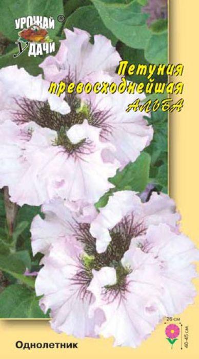Семена Урожай уДачи Петуния превосходнейшая. Альба4620009639894Восхитительные гигантские цветы диаметром до 16 см. Растение мощное высотой 40-45 см, ветвистое. Цветы очень крупные, бело-розовые с волнистыми бахромчатыми краями, зев цветка украшен темно-фиолетовыми жилками. Цветение с июня до сильных осенних заморозков. Прекрасно подходит для клумб, рабаток.Агротехника: Растение светолюбивое, засухоустойчивое, хорошо растет на любых питательных почвогрунтах. Посев семян на рассаду проводят в феврале-марте. Семена слегка вдавливают в почву, землей не присыпают. Посадочную емкость накрывают стеклом и ставят в освещенное место. При температуре почвы +18-20° С всходы появляются на 14-20 день. Сеянцы пикируют в фазе двух настоящих листьев. Рассаду высаживают в открытый грунт после окончания весенних заморозков.Уважаемые клиенты! Обращаем ваше внимание на то, что упаковка может иметь несколько видов дизайна. Поставка осуществляется в зависимости от наличия на складе.