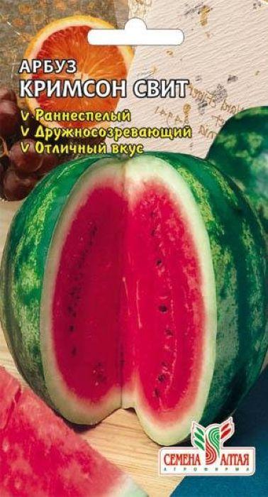 Семена Алтая Арбуз. Кримсон свит4607142000019