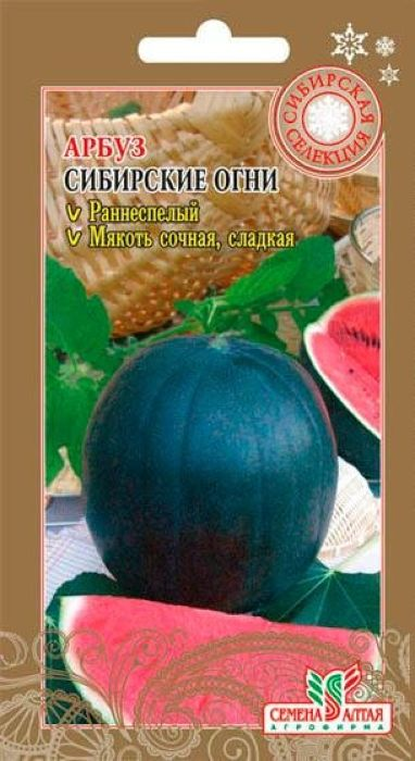 Семена Алтая Арбуз. Сибирские огни4607142002945