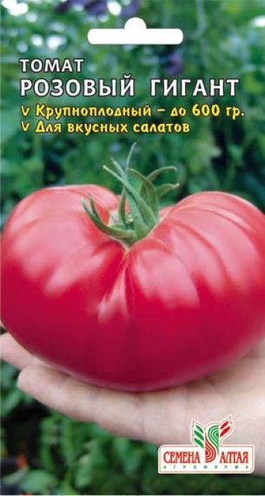 Семена Алтая Томат. Розовый Гигант4607142004949