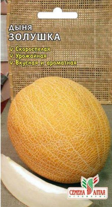 Семена Алтая Дыня. Золушка4607142008220Уважаемые клиенты! Обращаем ваше внимание на то, что упаковка может иметь несколько видов дизайна. Поставка осуществляется в зависимости от наличия на складе.