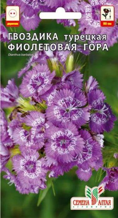 Семена Алтая Гвоздика турецкая. Фиолетовая гора4607142009494