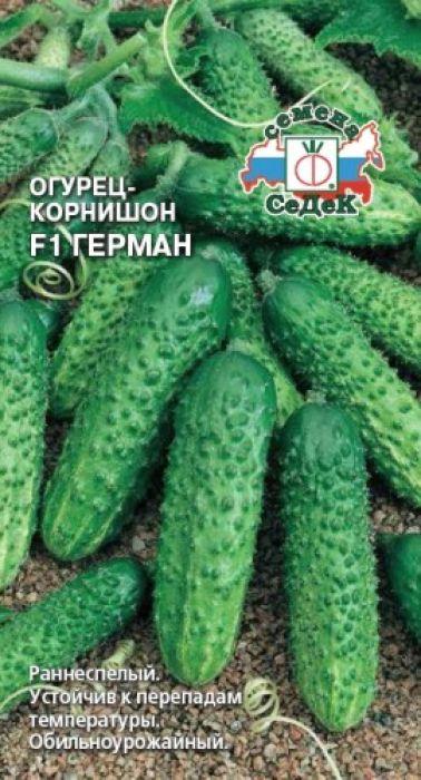 Семена Седек Огурец. Герман F14607149400553Уважаемые клиенты! Обращаем ваше внимание на то, что упаковка может иметь несколько видов дизайна. Поставка осуществляется в зависимости от наличия на складе.