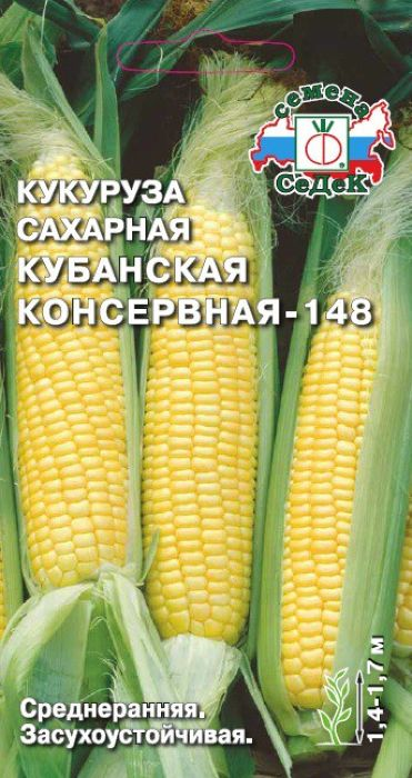 Семена Седек Кукуруза сахарная консервная. Кубанская 1484607149402366