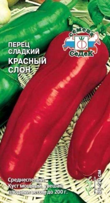 Семена Седек Перец. Красный слон4607149404865Уважаемые клиенты! Обращаем ваше внимание на то, что упаковка может иметь несколько видов дизайна. Поставка осуществляется в зависимости от наличия на складе.