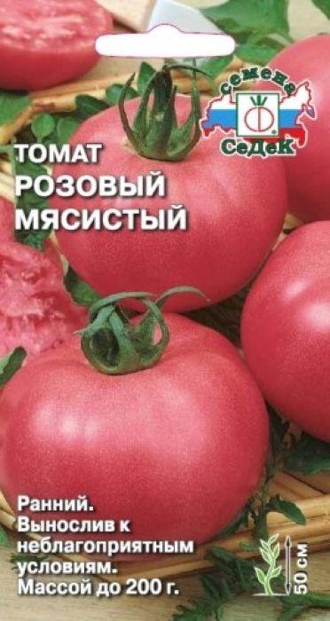 Семена Седек Томат. Розовый мясистый4607149405008Уважаемые клиенты! Обращаем ваше внимание на то, что упаковка может иметь несколько видов дизайна. Поставка осуществляется в зависимости от наличия на складе.
