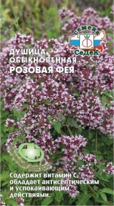Семена Седек Душица обыкновенная. Розовая фея4607149406616