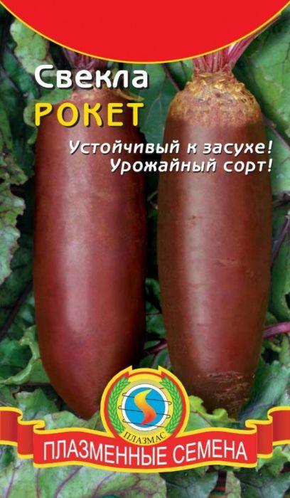 Семена Плазмас Свекла. Рокет4607171980641