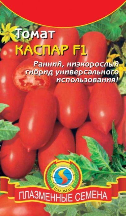 Семена Плазмас Томат. Каспар F14607171980733Суперпопулярный высокопродуктивный ранний детерминантный гибрид с плотными мясистыми плодами перцевидной формы для потребления в свежем виде и цельно-плодного консервирования. Созревает в среднем через 115 - 120 дней после посева. Плоды массой 100-125 г, размером 10 х 4 см, вытянуто перцевидные, красные. Размер растения - средний. ДОСТОИНСТВА ГИБРИДА: отличается устойчивостью к растрескиванию, очень однородным созреванием и великолепной консистенцией плодов. Гибрид устойчив к вертициллезу и фузариозу. ПОСЕВ: посев на рассаду в конце марта-начале апреля. Глубина заделки семян 1 см. Высадка рассады на постоянное место производится в конце мая-начале июня в хорошо увлажненную, легкую, слабокислую почву с добавлением в лунку 10 г суперфосфата. Плотность посадки 2,2 - 2,5 раст/м2.УХОД: необходимо поддерживать низкую влажность воздуха (полив производят теплой водой после захода солнца). Подкормки и рыхление почвы необходимы в течение всего периода вегетации.Уважаемые клиенты! Обращаем ваше внимание на то, что упаковка может иметь несколько видов дизайна. Поставка осуществляется в зависимости от наличия на складе.