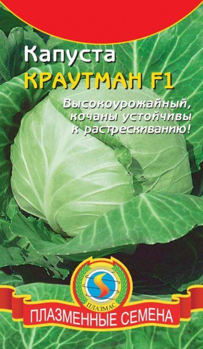 Семена Плазмас Капуста белокочанная. Краутман F14607171980931