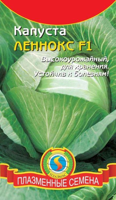 Семена Плазмас Капуста белокочанная. Леннокс F14607171980948Один из лучших высокоурожайных голландских гибридов, предназначенных для выращивания в центральных и северных районах. Гибрид устойчив к растрескиванию. Вегетационный период 160-170 дней. Кочаны округлые, плотные, зеленовато-белой окраски и массой до 4 кг. Урожайность 12-18 кг/м2. Вкусовые качества в свежем виде отличные. Отличается высоким содержанием сахаров, аскорбиновой кислоты. Гибрид слабо поражается черной ножкой и другими болезнями. Предназначен для длительного хранения и переработки. ДОСТОИНСТВА ГИБРИДА: дает стабильный урожай выровненных плотных кочанов. Лучший для хранения (до 8 месяцев). ПОСЕВ: на рассаду в апреле. Глубина заделки семян 0.5-1см. В период выращивания необходимо проводить подкормки минеральными удобрениями, полив, проветривание, следить за тем, чтобы рассада не вытягивалась. Перед высадкой рассаду закаливают. Высадка рассады на постоянное место производится через 30-45 дней от всходов.УХОД: полив и подкормки удобрениями - в период образования кочана. Полив ограничивают - во время налива кочана. После полива - рыхление и окучивание. Семена обработаны. Перед посевом не замачивать!Уважаемые клиенты! Обращаем ваше внимание на то, что упаковка может иметь несколько видов дизайна. Поставка осуществляется в зависимости от наличия на складе.