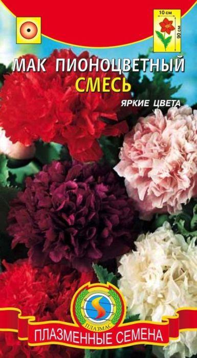 Семена Плазмас Мак пионоцветный. Смесь4607171981952Неотъемлемый элемент любого цветника. Растение высотой 80-90 см. Цветкикрупные пионовидные махровые, 9-12 см в диаметре, различных яркихрасцветок. Данная смесь будет прекрасно сочетаться с яркими бордюрнымиоднолетними или многолетними цветами. Однолетние маки эффектны вотдельных группах среди газона; в клумбе из одних маков - в смеси сортов иликовре из отдельных сортов. Отлично стоит в срезке. ПОСЕВ: на постоянное место в открытый грунт ранней весной (апрель - май),или под зиму. Для обеспечения более длительного цветения (в течение всеголета) семена сеют весной в несколько сроков с интервалом 2-3 недели. Припосеве веснойвсходы появляются на 7-12 день, их прореживают, оставляямежду растениями 15-20 см. Растение холодостойкое, но плохо переноситпересадку. Хорошо растёт на любых садовых почвах, но проявляет свои лучшиедекоративные качества на богатых садовых почвах, содержащих известь. Нелюбит застоя воды. Предпочитает солнечное местоположение. УХОД: отзывчив на поливы и подкормки минеральными и органическимиудобрениями. Для более длительного цветенияудаляйте отцветшиецветоносы. В остальном, уход обыкновенный - прополки, рыхления, поливы взасуху. ЦВЕТЕНИЕ: июнь-август.Уважаемые клиенты! Обращаем ваше внимание на то, что упаковка может иметьнесколько видов дизайна. Поставка осуществляется в зависимости от наличияна складе.
