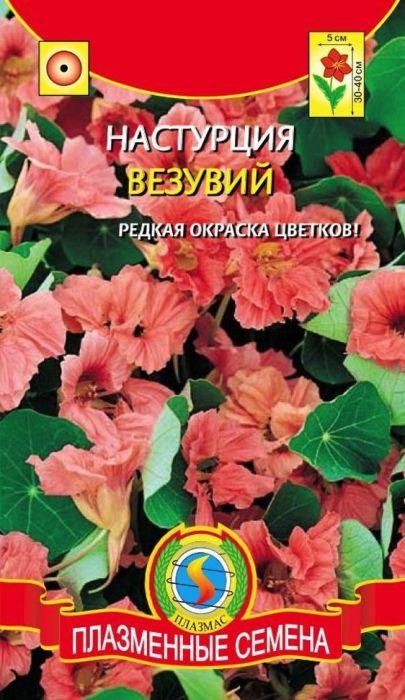Семена Плазмас Настурция. Везувий4607171982027Оригинальный сорт с тёмной листвой и контрастными яркими цветками. Кустик прямостоячий 30-40 см высотой. Цветы розово-лососёвые с оранжевым оттенком, расположены поверх листьев. На двух верхних лепестках тёмно-красное пятно со штрихами вокруг. Листья крупные, округлые, тёмно-зелёные. Очень декоративно смотрится в вазах, на балконах.ПОСЕВ: в открытый грунт в конце мая по схеме 20 х 25 см. Глубина заделки семян 1,5 см. Настурция предпочитает умеренно плодородную, лёгкую, хорошо дренированную почву. Перед посевом семена замачивают на сутки.УХОД: полив в начале роста, а после зацветания при сильном усыхании почвы. Подкормки проводить лишь до цветения с интервалом 7-10 дней раствором комплексного минерального удобрения.ЦВЕТЕНИЕ: с июля до заморозков.Уважаемые клиенты! Обращаем ваше внимание на то, что упаковка может иметь несколько видов дизайна. Поставка осуществляется в зависимости от наличия на складе.