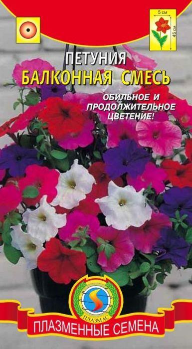 Семена Плазмас Петуния. Балконная смесь4607171982256Сильноветвящееся растение со свисающими и стелющимися стеблями (длиной до45 см), покрытыми крупными воронковидными многочисленными цветками(диаметром до 5 см) различных окрасок. Растение обильно и продолжительноцветёт. Незаменимо для балконов, подвесных кашпо и корзин, на бордюрах.ПОСЕВ: март-апрель под стекло на рассаду. Семена прорастают при t 20-30°C.Сеянцы требуют опрыскивания и пикировки в фазе 2-х настоящих листьев.Высадка в балконные ящики после окончания заморозков по схеме 15 х 15см.Предпочитает солнечные места с лёгкой, достаточно плодородной почвой,УХОД: молодые растения нуждаются в поливе и подкормках с интервалом 7-10дней, начиная через неделю после высадки рассады.ЦВЕТЕНИЕ: с июня до заморозков. Уважаемые клиенты! Обращаем ваше внимание на то, что упаковка может иметьнесколько видов дизайна. Поставка осуществляется в зависимости от наличия наскладе.