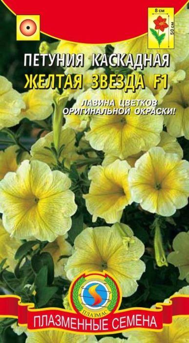 Семена Плазмас Петуния каскадная F1. Звезда. Желтая4607171982317Новая группа ампельных гибридных крупноцветковых петуний. Молодыерастения прямостоячие; вырастая, побеги свешиваются и образуют настоящуюлавину цветков уникальной желтой окраски. Очень эффектны в балконныхящиках, подвесных корзинах и т.д.ПОСЕВ: на рассаду под стекло февраль-апрель. Внимание: семена в гранулах!Каждое семечко покрыто специальным легко растворимым составом дляоблегчения посева и выращивания. Гранулы располагают по поверхности слегкауплотненной и увлажненной почвы и увлажняют из распылителя. Всходыпоявляются только на свету (при этом избегайте попадания прямых солнечныхлучей) через 10-15 дней при температуре 22-24°С. Не допускайте пересыханиеоболочки гранулы. Сеянцы требуют опрыскивания, пикировки в фазе 2-хнастоящих листьев. Оптимальная температура для развития растений 16-18°С.Высадка рассады в грунт производится после окончания заморозков. Петунияпредпочитает легкие плодородные, хорошо дренированные почвы и солнечное,защищенное от ветра, место.УХОД: нуждаются в поливе и подкормках с интервалом 7-10 дней, начиная черезнеделю после высадки рассады и до августа. Полив производить умеренный, т.к.петунии не переносят переувлажнения.ЦВЕТЕНИЕ: с июня до заморозков. Уважаемые клиенты! Обращаем ваше внимание на то, что упаковка может иметьнесколько видов дизайна. Поставка осуществляется в зависимости от наличияна складе.