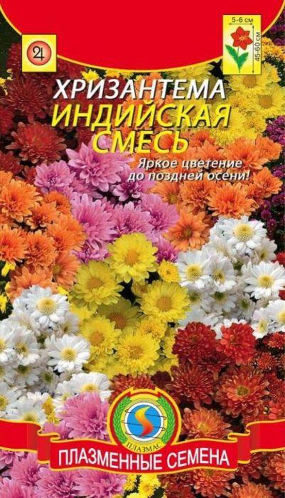 Семена Плазмас Хризантема. Индийская смесь4607171983123