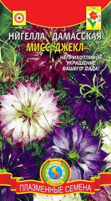 Семена Плазмас Нигелла дамасская. Мисс Джекл4607171983369Великолепное неприхотливое растение с оригинальными цветками и ажурными,сильно рассеченными листьями. После отцветания долго сохраняетдекоративность благодаря красивой форме плодов. Сочетает в себе -компактный куст, обилие крупных цветков и раннее, длительное цветение.Роскошные цветки нигеллы обладают глубокими, насыщенными, яркимиокрасками и на протяжении длительно времени радуют своей красотой в любомуголке сада: на клумбах, бордюрах и альпийских горках. Не менее эффектно онивыглядят и при оформлении контейнеров и вазонов. ПОСЕВ: в мае в открытый грунт на постоянное место, или в апреле в парники.Всходы появляются на 18-20 день. Сеянцы пикируют в торфоперегнойныегоршочки. Молодые растения зацветают через два месяца после посева. Семенаможно высевать под зиму. Посадку рассады производят на расстоянии 15-20 смдруг от друга. Растения не любят пересадку. Предпочитает солнечноеместоположение, легкие, питательные почвы с большим содержанием извести.Слабо развивается лишь на кислых почвах и при избытке влаги. Легко переноситвесенние заморозки. Можно высевать в несколько этапов с интервалом 20-30дней. УХОД: растение особого ухода не требует. Лишь своевременный полив,регулярная прополка, рыхление и подкормка. ЦВЕТЕНИЕ: июль-сентябрьУважаемые клиенты! Обращаем ваше внимание на то, что упаковка может иметьнесколько видов дизайна. Поставка осуществляется в зависимости от наличияна складе.