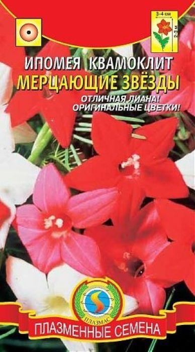 Семена Плазмас Ипомея. Мерцающие звезды4607171983710Ипомея квамоклит сочетает в себе прекрасную, интересно выглядящую листву сбольшим количеством цветков белой, красной и розовой окрасок. Растениебыстро вырастает до высоты 2-3 м создавая густую массу мягко-зелёной листвы.Листья до 9 см длиной, линейно рассеченные на 9-19 пар линейных долей, засчёт этого лист выглядит как птичье перо. Яркие звездообразные трубчатыецветки, 3-4 см в диаметре, расположены над листвой. Растение цветёт всё летои начало осени, до первых заморозков. В саду ипомея квамоклит прекрасноподойдёт для создания плотной теневой завесы в летнее время, или длябыстрого прикрытия непривлекательно выглядящих стен, оград и т.д. Приобеспечении опор, может выращиваться в горшках, или отдельной группой присоздании бордюра.ПОСЕВ: в грунт на постоянное место в мае-июне по 2-3 семени в лунку или вторфо-перегнойные горшочки в марте-апреле на рассаду. Перед посевомсемена необходимо замачивать в течение суток или надкалывать. Оптимальнаятемпература для прорастания 18°С. Всходы появляются через 6-14 дней. Сеянцыпересаживают обязательно с комом земли, выдерживая расстояние междурастениями 20 см. Предпочитает солнечное, защищенное от ветраместоположение и лёгкую, питательную известкованную почву.УХОД: полив, подкормки полным минеральным удобрением с невысокимсодержанием азота - его избыток вызывает разрастание зеленой массы в ущербцветению. Необходимо обеспечивать опоры.ЦВЕТЕНИЕ: с июля до первых заморозков.Уважаемые клиенты! Обращаем ваше внимание на то, что упаковка может иметьнесколько видов дизайна. Поставка осуществляется в зависимости от наличияна складе.