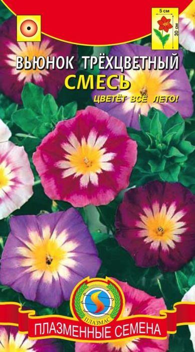 Семена Плазмас Вьюнок трехцветный. Смесь4607171983956Неприхотливое, холодостойкое, светолюбивое и засухоустойчивое, травянистое,густоветвистое растение семейства вьюнковые 35-50 см высотой, состелющимися и приподнимающимися побегами. Цветки воронковидные различныхярких окрасок с бело-жёлтым центром, до 5 см в диаметре. Открыты только вясные дни. Используют в рабатках, на клумбах, каменистых горках, для озеленениябалконов и ваз. Посев: в открытый грунт в апреле, или в горшочки в марте. Всходы появляютсячерез 14-20 дней. На постоянное место рассаду высаживают в мае по схеме 20 х20 см. Предпочитает солнечные места с хорошо обработанной, суглинистой,некислой почвой. Уход: полив. Для увеличения продолжительности и интенсивности цветенияпроводят 2-3 подкормки растворомкомплексного минерального удобрения.Цветение: обильно июнь-август.Уважаемые клиенты! Обращаем ваше внимание на то, что упаковка может иметьнесколько видов дизайна. Поставка осуществляется в зависимости от наличия наскладе.