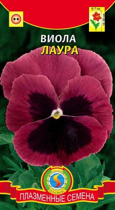 Семена Плазмас Виола. Лаура4607171984090Любимое всеми растение с крупными (6-7 см в диаметре) яркими цветкамималиново-красной окраски с тёмным пятном в центре. Растение неприхотливое,зимостойкое, сильноветвистое, высотой 15-30 см. Виолы хорошо переносятпересадку, поэтому их можно высаживать на постоянное место в цветущемсостоянии. Прекрасно подходят для оформления цветников, бордюров,миксбордеров, каменистых горок и при озеленении балконов.Посев: на рассаду в марте-начале апреля (выращивается как однолетник). Длянормального развития рассады достаточна температура 100°C. В фазе 2-хнастоящих листьев сеянцы пикируют по схеме 5 х 5 см. В конце мая рассадувысаживают в открытый грунт по схеме 20 х 25 см. Если выращивать какдвулетник, то посев в мае-июле на разведочные гряды, или в холодныепарники. Всходы появляются через 2-3 недели. В конце августа-началесентября их высаживают на постоянное место. Предпочитает солнечные места, богатые, влажные, хорошо дренированные почвы.Уход: полив в жаркую погоду. После высадки рассады на постоянное местопроводят подкормку комплексным минеральным удобрением. Виолаотрицательно реагирует на свежие органические удобрения. Отщипываниеувядающих цветков продлевает цветение. На зиму растение укрывают.Цветение: с июля до заморозков - при выращивании рассадой; при посевесемян в открытый грунт - на следующий год с ранней весны до поздней осени.Уважаемые клиенты! Обращаем ваше внимание на то, что упаковка может иметьнесколько видов дизайна. Поставка осуществляется в зависимости от наличияна складе.