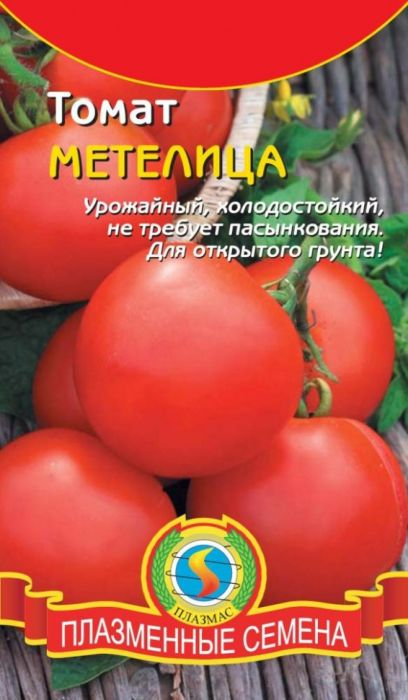 Семена Плазмас Томат. Метелица4607171985264Среднеспелый сорт (100-110 дней) сибирской селекции для выращивания в открытом грунте, с повышенной холодостойкостью. Растение детерминантное, компактное, высотой 45-57 см. Зрелые плоды - ярко-красной окраски, массой 100-140 г (до 210 г), округлой формы, слаборебристые, с великолепной плотной консистенцией, отличаются хорошими вкусовыми качествами. Универсальны в использовании: великолепны для приготовления свежих салатов и переработки. ПОСЕВ: посев на рассаду в конце марта-начале апреля. Глубина заделки семян 1 см. Высадка рассады на постоянное место производится в конце мая-начале июня по схеме 60 x 70 см, в хорошо увлажненную, легкую, слабокислую почву с добавлением в лунку 10 г суперфосфата.УХОД: необходимо поддерживать низкую влажность воздуха (полив производят теплой водой после захода солнца). Подкормки и рыхление почвы необходимы в течение всего периода вегетации.Уважаемые клиенты! Обращаем ваше внимание на то, что упаковка может иметь несколько видов дизайна. Поставка осуществляется в зависимости от наличия на складе.