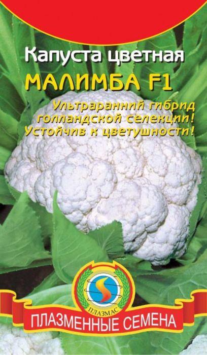 Семена Плазмас Капуста цветная. Малимба F14607171985431