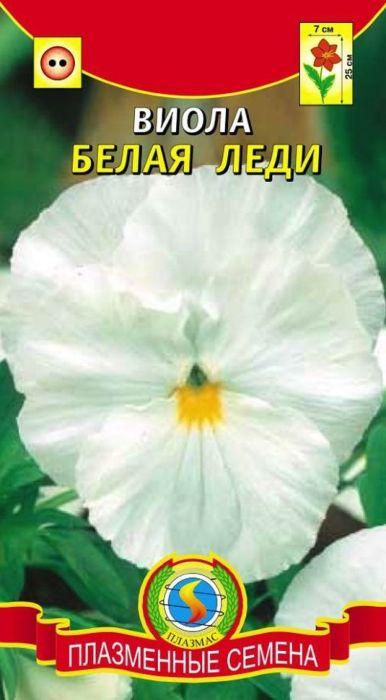 Семена Плазмас Виола. Белая леди4607171985837Любимое всеми растение с крупными (6-7 см в диаметре) яркими цветками чистобелой окраски с маленьким жёлтым глазком в центре. Растение неприхотливое,зимостойкое, сильноветвистое,высотой 15-25 см. Виолы хорошо переносятпересадку, поэтому их можно высаживать на постоянное место в цветущемсостоянии. Прекрасно подходят для оформления цветников, бордюров,миксбордеров, каменистых горок и при озеленении балконов.Посев: на рассаду в марте-начале апреля (выращивается как однолетник). Длянормального развития рассады достаточна температура 100°C. В фазе 2-хнастоящих листьев сеянцы пикируют по схеме 5 х 5 см. В конце мая рассадувысаживают в открытый грунт по схеме 20 х 25 см. Если выращивать какдвулетник, то посев в мае-июле на разведочные гряды, или в холодные парники.Всходы появляются через 2-3 недели. В конце августа-начале сентября ихвысаживают на постоянное место. Предпочитает солнечные места,богатые,влажные, хорошо дренированные почвы.Уход: полив в жаркую погоду. После высадки рассады на постоянное местопроводят подкормку комплексным минеральным удобрением. Виолаотрицательно реагирует на свежие органические удобрения.Отщипываниеувядающих цветков продлевает цветение. На зиму растение укрывают. Цветение: с июля до заморозков - при выращивании рассадой; при посеве семянв открытый грунт - на следующий год с ранней весны до поздней осени.Уважаемые клиенты! Обращаем ваше внимание на то, что упаковка может иметьнесколько видов дизайна. Поставка осуществляется в зависимости от наличияна складе.