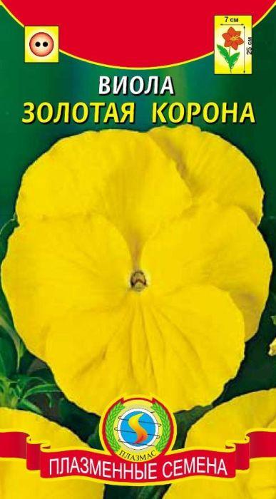 Семена Плазмас Виола. Золотая корона4607171985851Любимое всеми растение с крупными (6-7 см в диаметре) яркими цветкамижёлтой окраски. Растение неприхотливое, зимостойкое, сильноветвистое, высотой 15-25 см. Виолы хорошо переносят пересадку, поэтому их можновысаживать на постоянное место в цветущем состоянии. Прекрасно подходятдля оформления цветников, бордюров, миксбордеров, каменистых горок и приозеленении балконов.Посев: на рассаду в марте-начале апреля (выращивается как однолетник). Длянормального развития рассады достаточна температура 100°C. В фазе 2-хнастоящих листьев сеянцы пикируют по схеме 5 х 5 см. В конце мая рассадувысаживают в открытый грунт по схеме 20 х 25 см. Если выращивать какдвулетник, то посев в мае-июле на разведочные гряды, или в холодные парники.Всходы появляются через 2-3 недели. В конце августа-начале сентября ихвысаживают на постоянное место. Предпочитает солнечные места, богатые,влажные, хорошо дренированные почвы.Уход: полив в жаркую погоду. После высадки рассады на постоянное местопроводят подкормку комплексным минеральным удобрением. Виолаотрицательно реагирует на свежие органические удобрения. Отщипываниеувядающих цветков продлевает цветение. На зиму растение укрывают. Цветение: с июля до заморозков - при выращивании рассадой; при посеве семянв открытый грунт - на следующий год с ранней весны до поздней осени.Уважаемые клиенты! Обращаем ваше внимание на то, что упаковка может иметьнесколько видов дизайна. Поставка осуществляется в зависимости от наличияна складе.