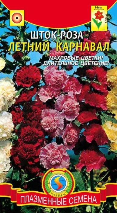 Семена Плазмас Шток-роза. Летний карнавал4607171986148Популярные садовые великаны. Растение высотой до 150 см. Светолюбиво,засухоустойчиво. Крупные (до 14 см в диаметре), густомахровые, яркие цветкисобраны в гигантские соцветия - кисти и сплошь покрывают высокие, мощныецветоносы. Листья крупные, лопастные, по краю зубчатые, шероховато- ворсистые. Шток-розу используют для создания небольших групп на газоне,декорирования изгородей, стен и на срезку. Срезать растения лучше в стадиинераспустившегося бутона.ПОСЕВ: май-июнь в грунт, или на рассаду в парник. Глубина заделки семян 0,3- 0,5 см. На постоянное место рассаду высаживают в августе-сентябре по схеме40 х 50 см. Растение любит открытые солнечные места с глубокообработанными, плодородными, дренированными почвами. При посеве в концезимы (выращивается через рассаду) - цветет летом в первый год.УХОД: в первый год подкармливают азотными удобрениями, во второй год -фосфорно-калийными. В сухую погоду растения поливают. На зиму можно укрытьеловым лапником и подвязать высокие цветоносы летом. После цветенияцветоносы обрезают до высоты 30 см или удаляют совсем.ЦВЕТЕНИЕ: июль-сентябрь. Уважаемые клиенты! Обращаем ваше внимание на то, что упаковка может иметьнесколько видов дизайна. Поставка осуществляется в зависимости от наличияна складе.