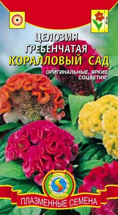 Семена Плазмас Целозия гребенчатая. Коралловый сад4607171986261