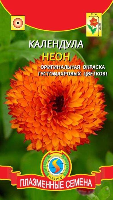Семена Плазмас Календула. Неон4607171986674Появление в вашем саду этой густомахровой календулы с цветкамиоригинальной окраски никого не оставит равнодушным. Тёмно-оранжевыецветки с кончиками окрашенными в темно-красный (бургунди) цвет, собраны вультра-махровые соцветия корзинки. Такой яркий цветок украсит любой уголоквашего сада. Прекрасно будет смотреться в больших массивах, бордюрах и всрезке.ПОСЕВ: семенами в грунт в апреле-июне, или под зиму. Глубина заделки семян1,5-2,0 см. Всходы появляются через 10-14 дней при температуре 15°С. Через 3-4недели проводят пикировку, оставляя между растениями 20-30 см.Предпочитает плодородные, хорошо дренированные почвы, солнечноеместоположение.УХОД: полив при засухах. На скудных почвах проводят ежемесячные подкормкираствором полного минерального удобрения.ЦВЕТЕНИЕ: с конца июня до заморозков. Для продления цветения отцветающиесоцветия-корзинки собирают с куста.Уважаемые клиенты! Обращаем ваше внимание на то, что упаковка может иметьнесколько видов дизайна. Поставка осуществляется в зависимости от наличияна складе.