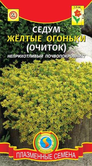 Семена Плазмас Седум (очиток). Желтые огоньки4607171986759Многолетнее растение до 10 см высотой, образующее почвопокровныедернинки до 20 см в поперечнике. Стебли ветвистые, округлые. Листьямясистые, темно-зеленые. Они не сбрасываются осенью, а остаются на зиму.Цветки золотисто-желтые до 1,5 см в диаметре, собраны в полузонтиковидныесоцветия. Очень хорош для посадки на террасах и создания фоновых пятен вкрупных рокариях. Незаменим для закрепления склонов. Эффектен вмиксбордере.ПОСЕВ: производят весной или осенью, в плошки или ящики, которые вкапываютв грядку или ставят в теплицу. Всходы очень мелкие. При появлении 1-2настоящих листочков их пикируют в ящики или грядки. При посадке рассады вгрунт, соблюдают расстояние 70-80 см, чтобы до осени кустики не смыкались.Растения не требовательны к почве и даже предпочитают бедные и супесчаные.Светолюбивы, мирятся лишь с небольшим затенением. В условияхнедостаточной освещенности они перестают цвести и сильно вытягиваются,теряя свой вид.УХОД: до начала цветения растения нуждаются в поливе и подкормках. Послеокончания цветения производится стрижка кустиков. Подвержены в садуизрастанию или выпадению. По истечении 3-6 лет их необходимо делить либоперечеренковывать для поддержания ровных ковров. Необходимо проводитьчастые и очень тщательные прополки. При достижении растениями 4-5 летнеговозраста проводят их деление.ЦВЕТЕНИЕ: с начала июня 40-50 дней, на 2-3 год. Уважаемые клиенты! Обращаем ваше внимание на то, что упаковка может иметьнесколько видов дизайна. Поставка осуществляется в зависимости от наличияна складе.
