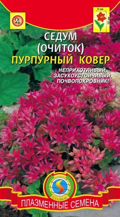 Семена Плазмас Седум (очиток). Пурпурный ковер4607171986766Корневищный многолетник со стелющимися или приподнимающимисяоблиственными стеблями, образующими плотную подушку до 15 см высотой.Карминно-розовые цветки собраны в конечные, густые, многоцветковыезонтиковидные щитки до 5 см в поперечнике. Очень хорош для посадки натеррасах и создания фоновых пятен в крупных рокариях. Незаменим длязакрепления склонов. Эффектен в миксбордере.ПОСЕВ: производят весной или осенью, в плошки или ящики, которые вкапываютв грядку или ставят в теплицу. Всходы очень мелкие. При появлении 1-2настоящих листочков их пикируют в ящики или грядки. При посадке рассады вгрунт, соблюдают расстояние 70-80 см, чтобы до осени кустики не смыкались.Растения не требовательны к почве и даже предпочитают бедные и супесчаные.Светолюбивы, мирятся лишь с небольшим затенением. В условияхнедостаточной освещенности они перестают цвести и сильно вытягиваются,теряя свой вид.УХОД: до начала цветения растения нуждаются в поливе и подкормках. Послеокончания цветения производится стрижка кустиков. Подвержены в садуизрастанию или выпадению. По истечении 3-6 лет их необходимо делить либоперечеренковывать для поддержания ровных ковров. Необходимо проводитьчастые и очень тщательные прополки.ЦВЕТЕНИЕ: с конца мая, около 50 дней, на 2-3 год. Уважаемые клиенты! Обращаем ваше внимание на то, что упаковка может иметьнесколько видов дизайна. Поставка осуществляется в зависимости от наличияна складе.