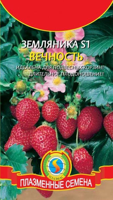 Семена Плазмас Клубника альпийская. Вечность S14607171986902