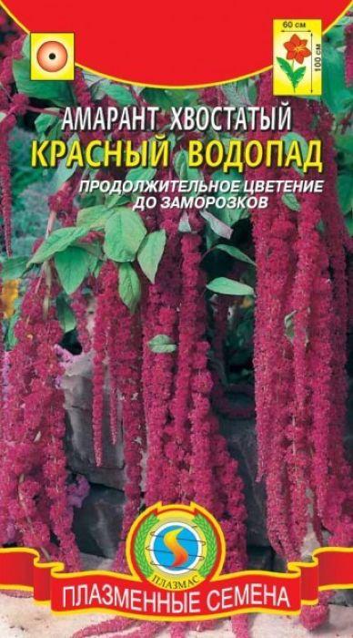 Семена Плазмас Амарант хвостатый. Красный водопад4607171987053Декоративное, быстрорастущее, обильно и продолжительно цветущее, сильноветвистое растение с крупными зелёными листьями и тёмно-красными поникающими кистями длиной до 75 см. Цветки мелкие малиновые или тёмно-красные, собраны в длинные свисающие метельчатые соцветия до 70 см длиной. Срезанные соцветия можно засушить и использовать в зимних букетах. Сами растения хорошо смотрятся в центре клумб, на фоне газонов и кустарников. Подойдут для создания живых изгородей. Великолепно сочетается с более низкими растениями синей или оранжево-жёлтой окрасок.Посев: в грунт в мае, подбирая сроки посева так, чтобы всходы появились после заморозков. Или на рассаду в марте-апреле. Семена не прорастают при температуре почвы ниже 14°C. Сеянцы в фазе двух настоящих листьев рассаживают в торфяные горшочки, которые высаживают в открытый грунт когда минует угроза заморозков по схеме 40 х 50 см. Предпочитает рыхлые, плодородные почвы и солнечное, защищённое от ветра место.Уход: полив в период приживания рассады и при длительной засухе. Для улучшения роста и более обильного цветения через 2 недели после высадки рассаду желательно подкормить полным комплексным удобрением, или раствором коровяка.Цветение: с июля до заморозков.Уважаемые клиенты! Обращаем ваше внимание на то, что упаковка может иметь несколько видов дизайна. Поставка осуществляется в зависимости от наличия на складе.