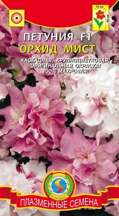Семена Плазмас Петуния F1. Орхид Мист4607171987220Серия Каскад характеризуется, как наиболее ранняя в цветении спрекрасными характеристиками роста и великолепным ветвлением, чтопозволяет широко применять эту петунию для ампельного озеленения. Оченькрупные (10-13 см в диаметре) густомахровые цветки очень устойчивы кнеблагоприятным погодным условиям, долго сохраняют свою декоративность иоставляют яркое впечатление. Окраска цветков лавандово-розовая, различныхоттенков, на некоторых цветках имеются белые пятна. Идеальна для украшениябалконов, оформления бордюров, создания композиций на клумбах. Прекраснососедствует с бархатцами, вербеной, цинерарией.ПОСЕВ: на рассаду под стекло февраль-апрель. Внимание: семена в гранулах!Каждое семечко покрыто специальным легко растворимым составом дляоблегчения посева и выращивания. Гранулы располагают по поверхности слегкауплотненной и увлажненной почвы и увлажняют из распылителя. Всходыпоявляются только на свету (при этом избегайте попадания прямых солнечныхлучей) через 10-15 дней при температуре 22-24°С. Не допускайте пересыханиеоболочки гранулы. Сеянцы требуют опрыскивания, пикировки в фазе 2-хнастоящих листьев. Оптимальная температура для развития растений 16-18°С.Высадка рассады в грунт производится после окончания заморозков. Петунияпредпочитает легкие, плодородные, хорошо дренированные почвы и солнечное,защищенное от ветра, место.УХОД: нуждаются в поливе и подкормках с интервалом 7-10 дней, начиная черезнеделю после высадки рассады и до августа. Полив производить умеренный, т.к.петунии не переносят переувлажнения.ЦВЕТЕНИЕ: с июня до заморозков. Уважаемые клиенты! Обращаем ваше внимание на то, что упаковка может иметьнесколько видов дизайна. Поставка осуществляется в зависимости от наличияна складе.