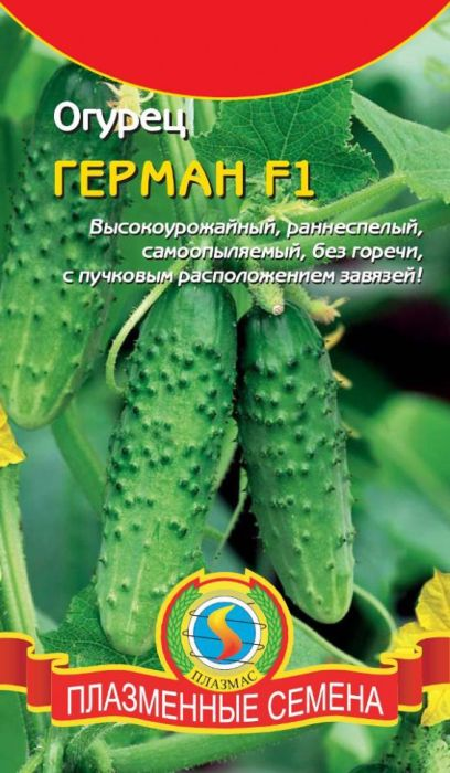 Семена Плазмас Огурец. Герман F14607171987466