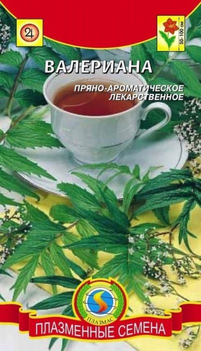 Семена Плазмас Валериана4607171987770Многолетнее прямостоячее растение с перистой листвой и множеством собранных в зонтиковидные соцветия бледно-розовых благоухающих цветков. Свежие листья используют в кулинарии как пряную добавку в салаты, а корни двулетних растений для приготовления целебной настойки или чая. Валериана обладает седативными свойствами и в лечебных целях используется в качестве успокаивающего средства при бессоннице, различных неврозах, спазмах желудочно-кишечного тракта, при головных болях.Посев: весной в самые ранние сроки, как только поспеет почва для обработок. В южных районах страны лучше высевать под зиму. Семена заделывают во влажную почву на глубину 1-2 см. Растение влаголюбиво, при этом лучше развивается на легких, богатых гумусом почвах. Уход и уборка: рыхления междурядий, прополка, подкормки, удаление цветоносных побегов (вершкованию) и борьба с вредителями и болезнями. Надо отметить, что валериана отзывчива на удобрения - и на органические, и на минеральные. Корни двулетних растений выкапывают в сентябре-октябре, очищают от зелени и мелких корешков и хорошо промывают в воде. Затем корни подвешивают для сушки в хорошо проветриваемое помещение. Уважаемые клиенты! Обращаем ваше внимание на то, что упаковка может иметь несколько видов дизайна. Поставка осуществляется в зависимости от наличия на складе.