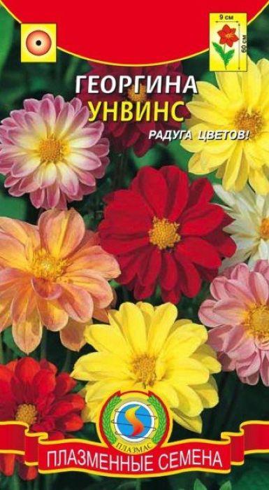 Семена Плазмас Георгина. Унвинс4607171988166Образует многочисленные ветвистые стебли высотой до 60 см. Стебли усыпаныполумахровыми соцветиями, достигающими 6-9 см в диаметре. Соцветия яркие,розовой, красной, пурпурно-карминной, желтой, белой окраски. Обильно цвететдо заморозков. Используется группами на клумбах, рабатках, в бордюрах.Культура тепло- и светолюбива. Хорошо сочетается с летниками (космея,лаватера, подсолнечник, астра), с многолетниками (дельфиниум, кореопсис). Посев: в открытый грунт под плёнку в мае, или на рассаду в конце марта-началеапреля в ящики со смесью песка и торфа (3:1). Глубина заделки семян 0,2 см.Пикировать через 4 недели. Расстояние между сеянцами 4 см. Рассадувысаживают в открытый грунт в начале июня, когда минует угроза заморозков,по схеме 20 х 25 см. Предпочитает известкованные, рыхлые, плодородныепочвы. Солнечное местоположение. Нельзя высаживать их на низких изаболоченных участках.Уход: сводится к регулярным обильным поливам и подкормкам, какорганическими так и минеральными удобрениями. Цветение: с июля до заморозков. Уважаемые клиенты! Обращаем ваше внимание на то, что упаковка может иметьнесколько видов дизайна. Поставка осуществляется в зависимости от наличияна складе.