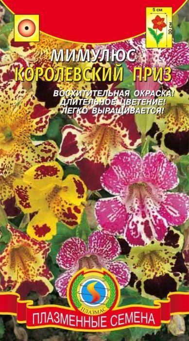 Семена Плазмас Мимулюс. Королевский приз4607171988210Необычайно жизнерадостное растение с потрясающей яркой окраской цветков. Благодаря интенсивному ветвлению формирует компактный кустик, достигающий в высоту 30 см, с многочисленными душистыми цветками. Цветки пестрые: белые с розовыми и красными пятнами; красные с коричневыми пятнами; розовые с красными полосками и пятнами и т.д., собраны в кистевидные соцветия, расположенные на концах стеблей и в пазухах листьев на длинных цветоносах. Используют для посадки на клумбы там, где мало солнца, на балконы и в оконные ящики на северной стороне дома. Может расти в тени на сырых участках и на солнце при достаточном поливе.ПОСЕВ: март-апрель на рассаду, или прямо на постоянное место начиная с мая. Сеют поверхностно, посевы увлажняют из распылителя, накрывают стеклом или пленкой. Семена прорастают лучше всего при температуре 17-22°С. Всходы появляются только на свету (исключая попаданияпрямых солнечных лучей) на 10-15 день. Избегайте пересыхания почвы. Как только появятся всходы, температуру постепенно снижают до 14-16°С. После появления первого настоящего листа посевы проветривают и в дальнейшем снимают стекло. Распикировывать лучше небольшими группами из нескольких сеянцев. В открытый грунт рассаду высаживают в мае, как окончатся весенние заморозки на почве, с расстоянием 10-15 см между растениями. Как правило, в это время рассада уже с бутонами или начинает зацветать. Предпочитает влажные, богатые гумусом и содержащие торф почвы.УХОД: для лучшего кущения молодые растения необходимо прищипывать. При посадке на солнечное место требуется обильный и регулярный полив. После первого этапа цветения растения необходимо коротко обрезать и полить жидким комплексным удобрением. Вскоре у них отрастут новые побеги, и начнется вторая волна цветения.ЦВЕТЕНИЕ: с начала июня до заморозков.Уважаемые клиенты! Обращаем ваше внимание на то, что упаковка может иметь несколько видов дизайна. Поставка осуществляется в зависимости от наличия на с