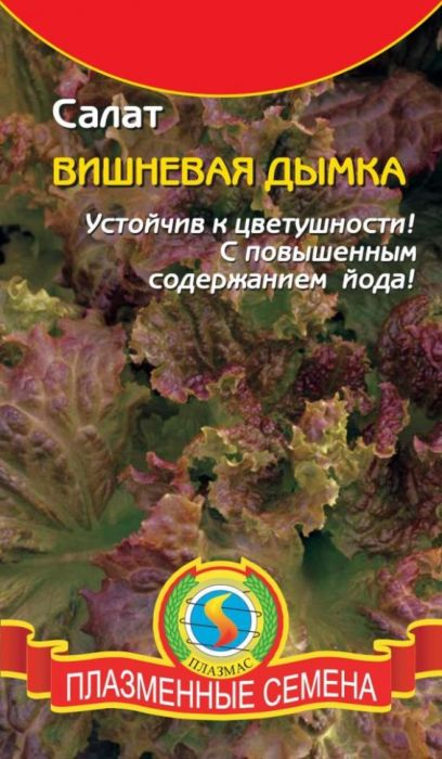 Семена Плазмас Салат. Вишневая дымка4607171988746