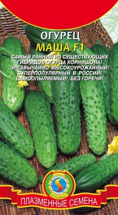 Семена Плазмас Огурец. Маша F14607171989286