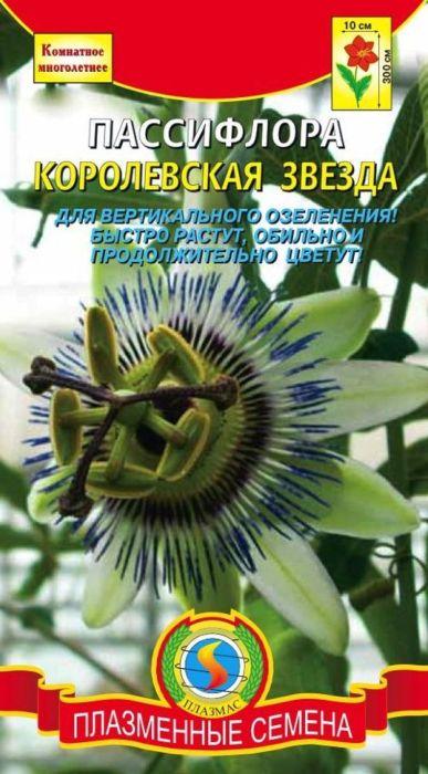 Семена Плазмас Пассифлора. Королевская звезда4607171989477Пассифлоры - идеальные растения для вертикального озеленения. Они быстрорастут, отличаются жизнестойкостью, волшебным ароматом, обильно ипродолжительно цветут. Кроме того, это превосходные вьющиеся растения длядома или зимнего сада. Цветки обычно белые или голубые, 6-10 см в диаметре.Плоды по форме и размерам похожи на куриное яйцо, только желтого цвета. Придобавлении их мякоти в черничный или яблочный пирог превращают его визумительный деликатес. Они легки в выращивании и неплохо себя чувствуютдаже в небольших горшках. В летний период можно выносить на улицу ииспользовать для украшения беседок, пергол и т.д. Отличается выносливостьюи холодостойкостью.ПОСЕВ: желательно в период с января по март. Семена замачивают в воде насутки, затем высевают в почвенную смесь, следующего состава: 30 % мелкогопеска, 50 % суглинка и 20 % торфа. Глубина заделки 2-5 мм. При температуре 18- 24°С всходы появляются через 3-4 недели. Недопустимо пересушиваниесубстрата, прикройте посевы стеклом. При появлении ростков их следуетраскрыть. Всходам нужен 12-часовой световой день, при необходимостиприменяйте подсветку. Пикировка в фазе первой пары настоящих листьев.Старайтесь не оголять корни и не повредить стебель. Не заглубляйтевытянувшуюся рассаду. Учтите, некоторые семена могут прорастать до 12месяцев. При дальнейшем выращивании необходимо солнечноеместоположение, хорошо дренированные, желательно нейтральные илислабощелочные почвы. Избегайте чрезмерно питательных грунтов, так как этоможет быть причиной слишком буйного роста в ущерб цветению.УХОД: необходим обильный полив во время роста и еженедельные подкормкидо августа (только в период активного роста); нельзя допускать застоя влаги.Перед заморозками выставленные на улицу растения убирают в теплое светлоепомещение (температура не ниже 10°С); изредка поливают; в марте укорачиваютбоковые побеги на три-пять почек; два года подряд пересаживают.ЦВЕТЕНИЕ: обильно цветет с весны до осени.У